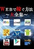 WEBで稼ぐ方法~大全集~改訂版