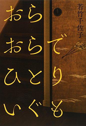 おらおらでひとりいぐも 第158回芥川賞受賞