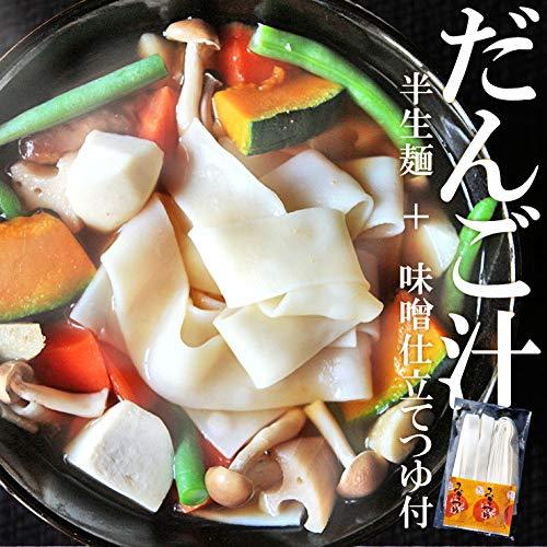 九州名物 半生だんご汁 140g×2 2食分 つゆ付き