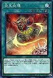 遊戯王カード 炎王炎環(ノーマル) ソウルバーナー(SD35) | ストラクチャーデッキ 速攻魔法 ノーマル