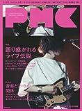 ぴあMUSIC COMPLEX Vol.2 (ぴあMOOK)