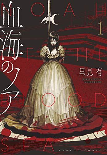 血海のノア 1 (バンブーコミックス)