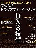 デジタルトランスフォーメーション DXへの技術 (日経BPムック)