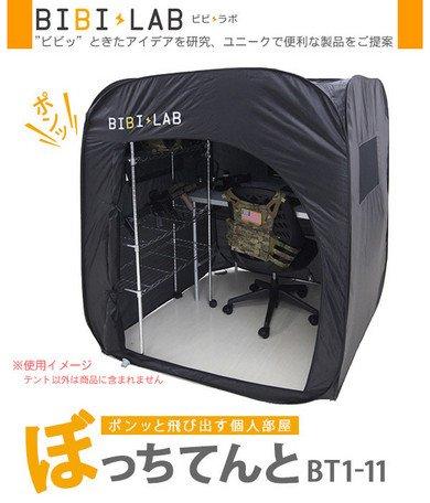 BIBI LAB ぼっちてんと BT1-11 単品