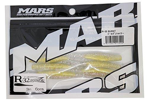 MARS(マーズ) ワーム R-32 バースト 3.2インチ ゴールデンシャイナー ルアー