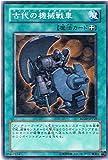 【遊戯王シングルカード】 《機械の叛乱》 古代の機械戦車 ノーマル sd10-jp018
