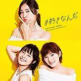 49th Single「#好きなんだ」【Type C】通常盤