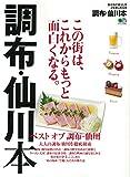 調布・仙川本 (エイムック 3945)
