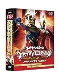 ウルトラマン THE LIVE シリーズ ウルトラセブン45周年記念 ウルトラマンフェスティバル2012 スペシャルプライスセット [DVD]