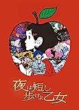 「夜は短し歩けよ乙女」 DVD 通常版