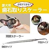 healucifer 歯石取り 器具 スケーラー 犬用 猫 両頭タイプ (小)