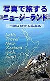 写真で旅するニュージーランド: 一緒に旅する写真集