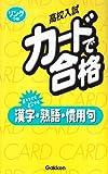 漢字・熟語・慣用句 改訂新版 (高校入試カードで合格)