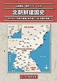 北朝鮮建国史