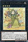 遊戯王 DANE-JP039 ティーチャーマドルチェ・グラスフレ (日本語版 レア) ダーク・ネオストーム
