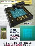 3点セット HT-703(チョッパー2型)・(チョッパー替刃8入)・(チョッパー2専用交換マット)