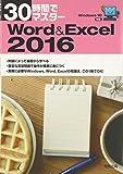 30時間でマスター Word&Excel2016: Windows10対応
