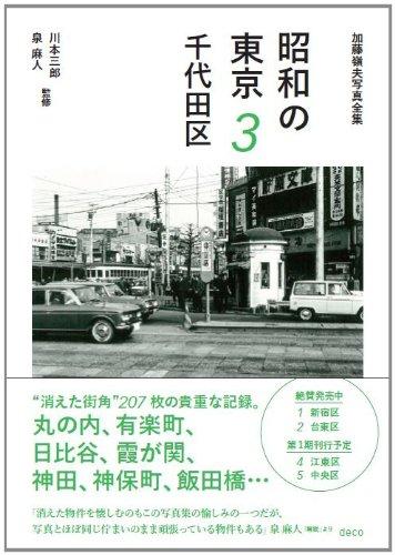 昭和の東京 3 千代田区 (加藤嶺夫写真全集)