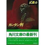 カンタン刑 (角川文庫 緑 509-1)