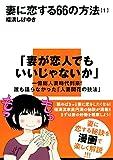 妻に恋する66の方法(1) (イブニングコミックス)