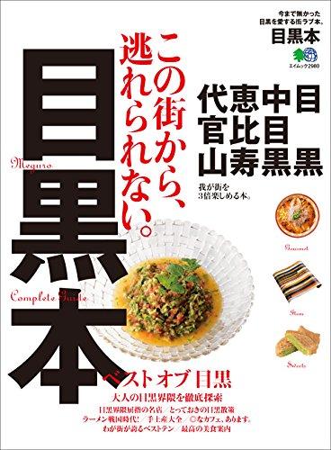 目黒本[雑誌] エイ出版社の街ラブ本