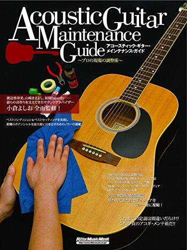 アコースティック・ギター・メインテナンス・ガイド プロの現場の調整術 (リットーミュージック・ムック) 【徹底紹介】ギターを湿気から守る対策!湿度を減らしてネック反りやこもった音を防ぐオススメの方法。【ギター・アコギ・クラシックギター・ベース】