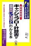 [会社法対応]キャッシュフロー計算書が面白いほどわかる本