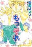 もっそれ (1) (ウィングス・コミックス)