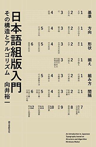日本語組版入門: その構造とアルゴリズム