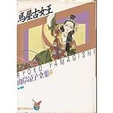 馬屋古女王(ひめみこ) (あすかコミックス・スペシャル―山岸凉子全集)