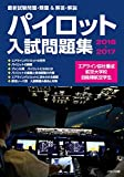 パイロット入試問題集 2016-2017