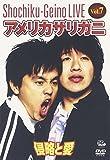 松竹芸能LIVE Vol.7 アメリカザリガニ 侵略と愛 [DVD]