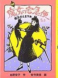 魔女の宅急便〈その5〉魔法のとまり木 (福音館創作童話シリーズ)