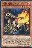 遊戯王 SAST-JP003 転生炎獣ウルヴィー (日本語版 ノーマル) SAVAGE STRIKE サベージ・ストライク