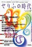 せりふの時代 2010年 08月号 [雑誌]