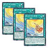 【 3枚セット 】遊戯王 日本語版 DBSW-JP039 晴れの天気模様 (ノーマル)