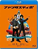 ファンタスティポ [Blu-ray]