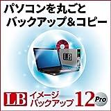 LB イメージバックアップ12 Pro|ダウンロード版