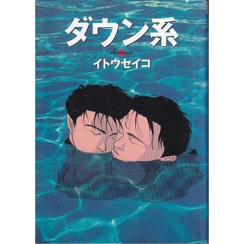 ダウン系 (Ohta comics)