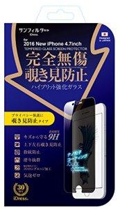 サンフィルター iphone8/7/6s/6 4.7インチ 対応 完全無傷 強化ガラス のぞき見防止 iP7-GLMB