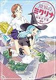 境界のミクリナ(1) (少年マガジンエッジコミックス)