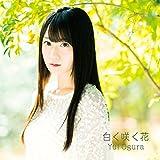 【Amazon.co.jp限定】 白く咲く花(通常盤) (オリジナルポストカード付)