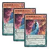 3枚 遊戯王 日本語版 SPRG-JP004 DD魔導賢者ケプラー (ノーマル)