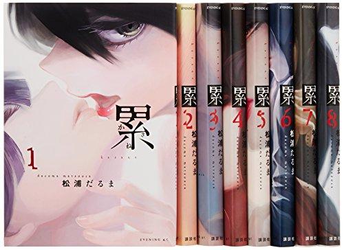 累 コミック 1-8巻セット (イブニングKC)