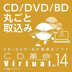 CD革命/Virtual Ver.14 ダウンロード版|ダウンロード版