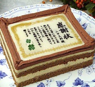 日頃の感謝の気持ちを込めて感謝状ケーキをプレゼント