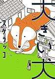 大きい犬 (torch comics)
