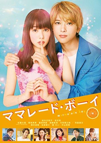 ママレード・ボーイ [DVD]