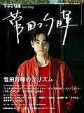 キネマ旬報 featuring 菅田将暉 (キネマ旬報増刊)