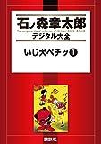 いじ犬ペチッ(1) (石ノ森章太郎デジタル大全)
